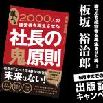 【受付終了!】裕治郎さんの書籍プレゼント